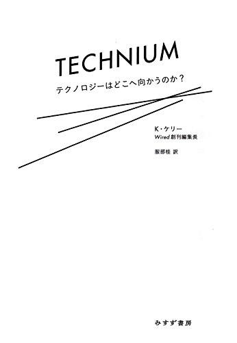 テクニウム テクノロジーはどこへ向かうのか?