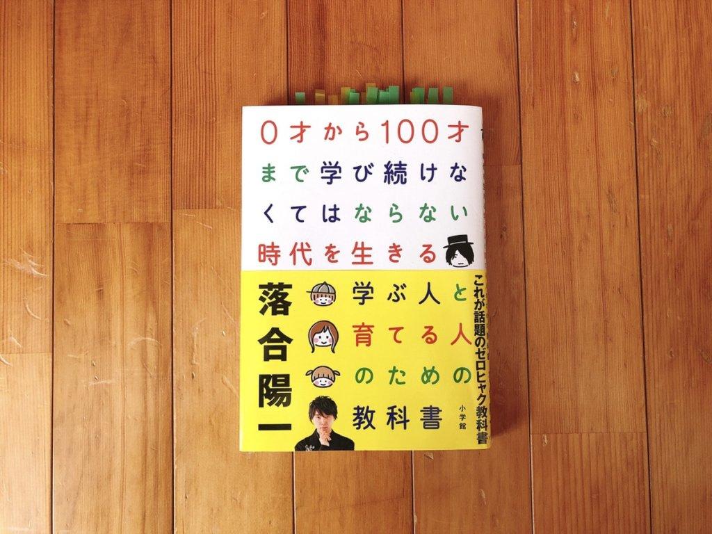 0才から100才まで学び続けなくてはならない時代を生きる学ぶ人と育てる人のための教科書