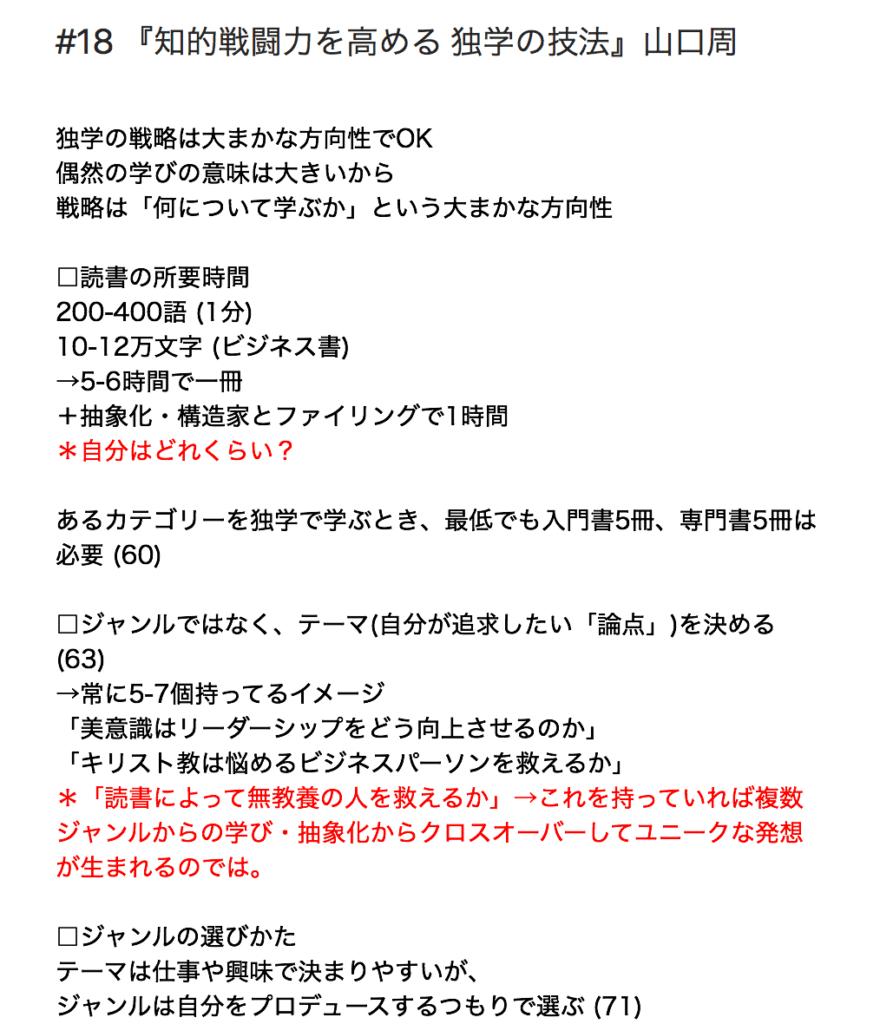 デジタル読書ノート (エバーノート版)