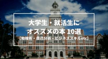 大学生・就活生が読むべき本 10選【周りと差がつく読書をしよう】