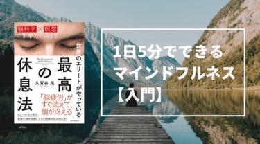 【1日5分】マインドフルネス瞑想の効果とやり方