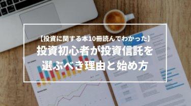 投資初心者が投資信託を選ぶべき理由と始め方