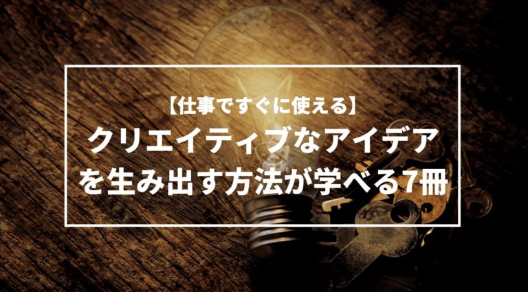 アイデアを生み出す方法を学べる本