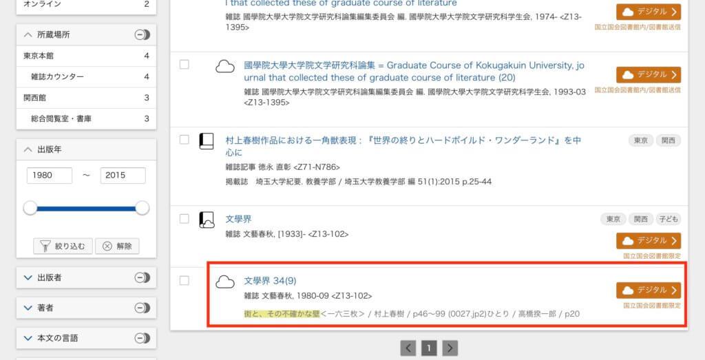 国立国会図書館オンライン遠隔複写サービス申請ステップ②