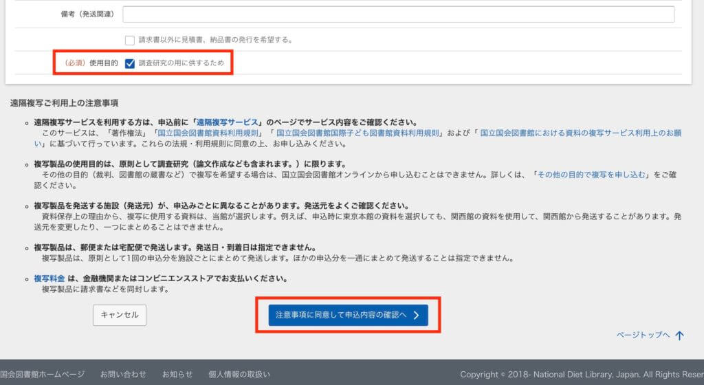国立国会図書館オンライン遠隔複写サービス申請ステップ⑦