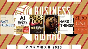 【ビジネス書大賞】歴代受賞作品を読んでみた(2015-2020)