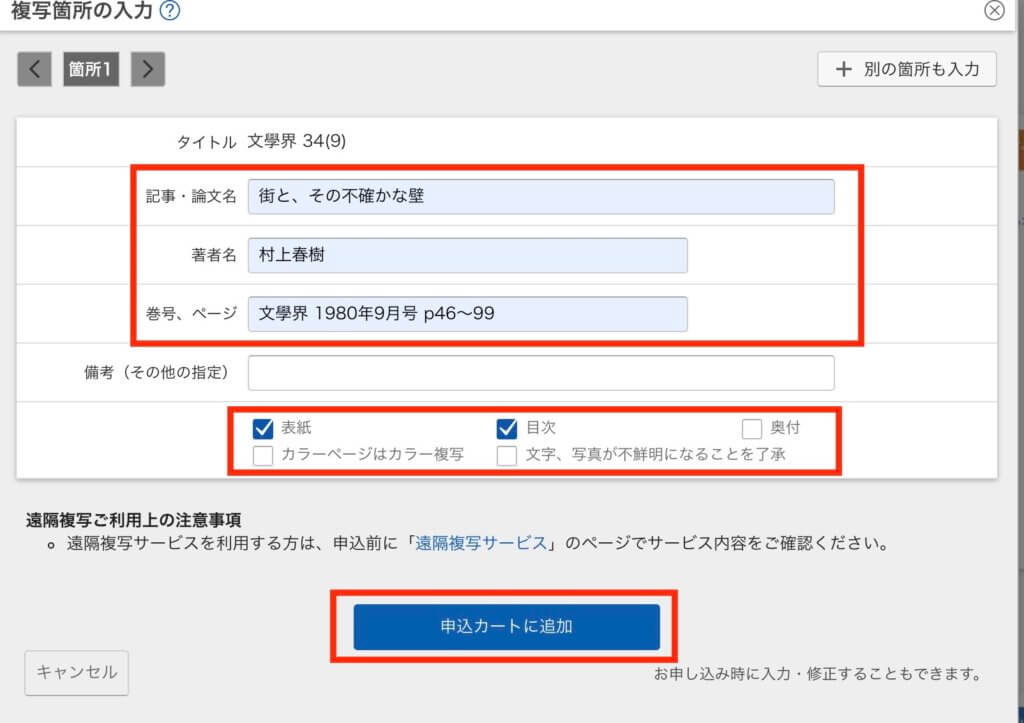 国立国会図書館オンライン遠隔複写サービス申請ステップ⑤