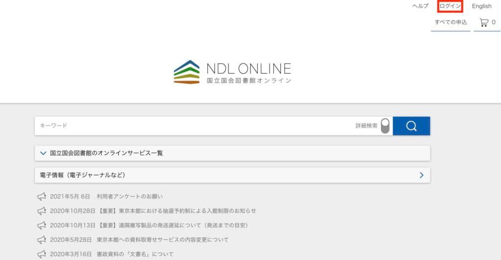 国立国会図書館オンライン利用者登録ステップ①