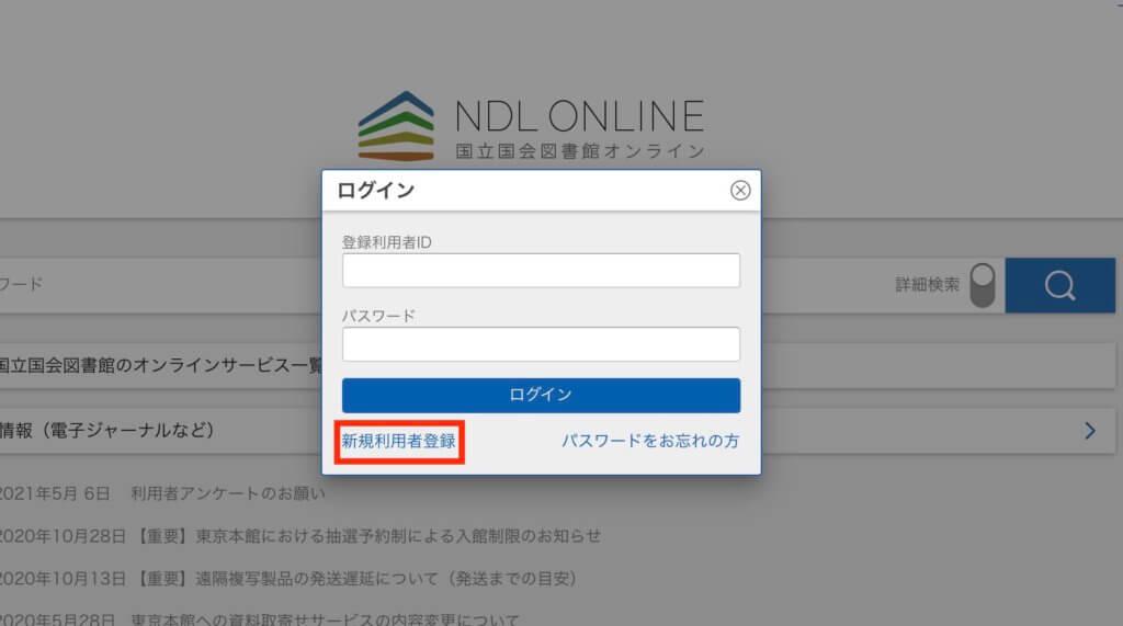 国立国会図書館オンライン利用者登録ステップ②