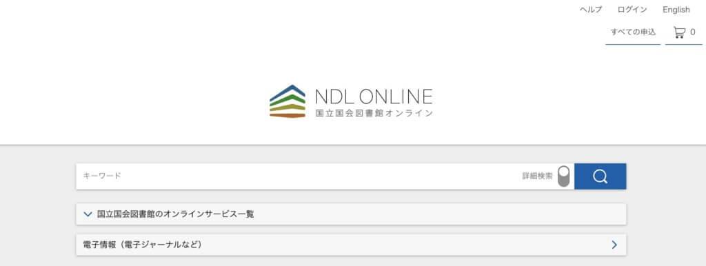 国立国会図書館オンライン