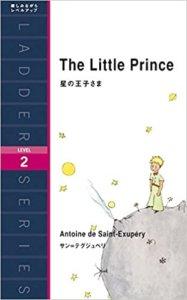 星の王子さま The Little Prince (ラダーシリーズ)