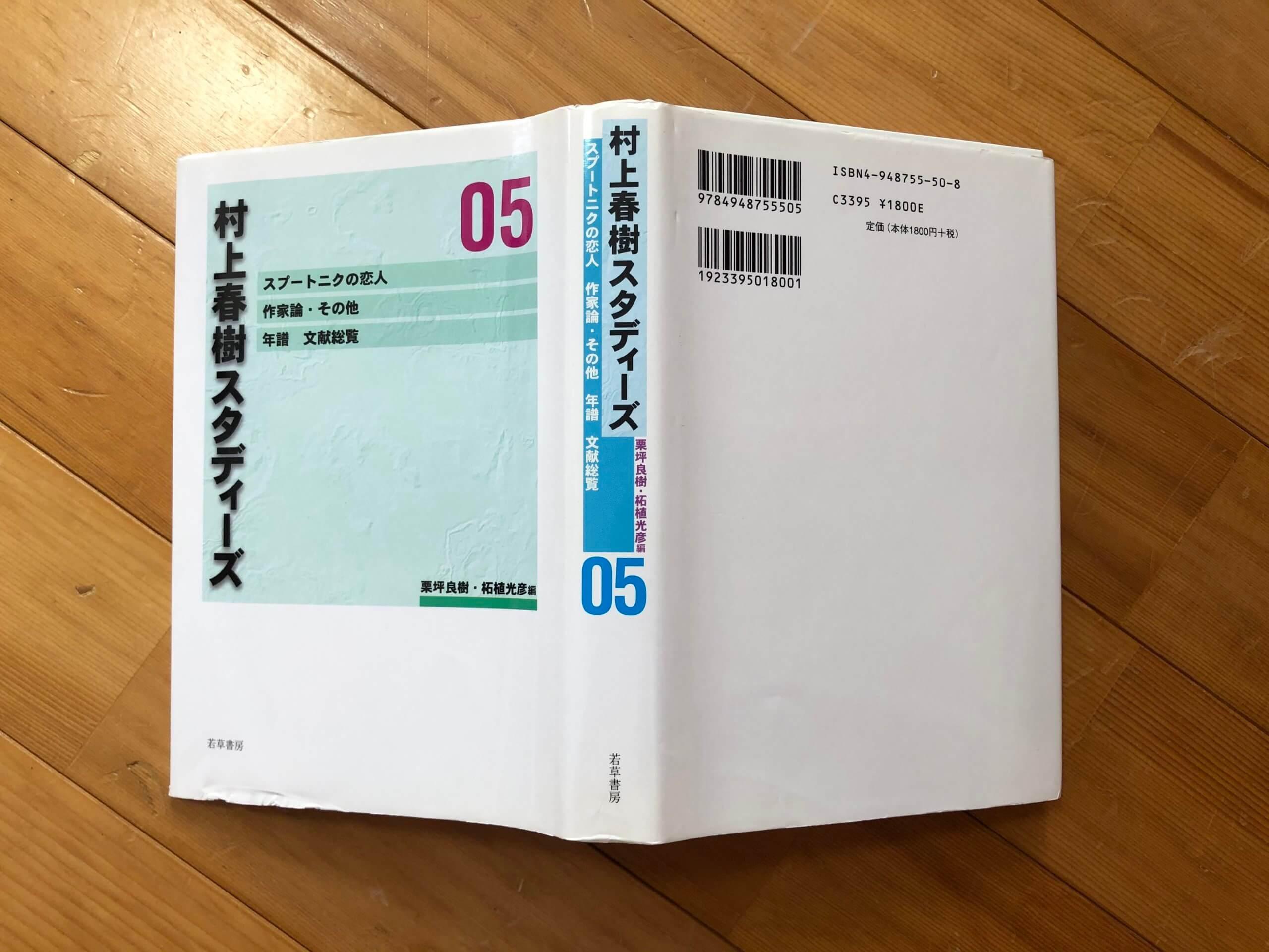 22円本 カバー