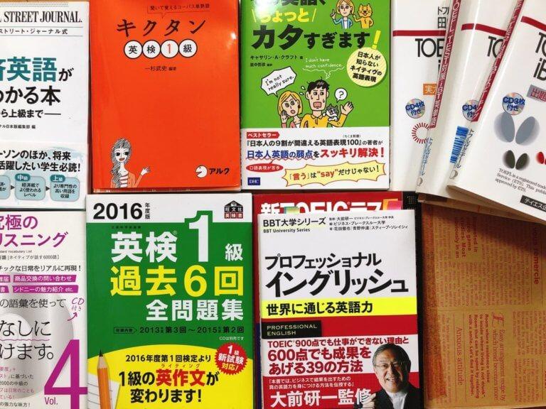 中級者におすすめの英語学習書