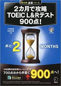 2カ月で攻略 TOEIC(R) L&Rテスト900点