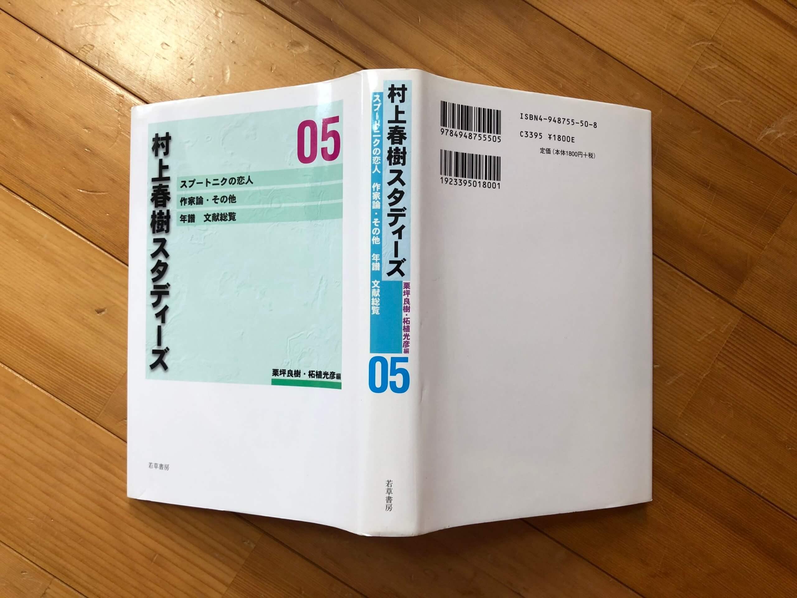 1円本 カバー