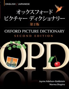 Oxford Picture Dictionary English-Japanese Edition