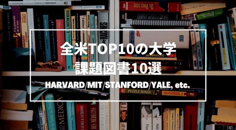 全米TOP10の大学課題図書10選
