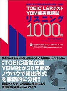 TOEIC(R) L&Rテスト YBM超実戦模試リスニング1000問
