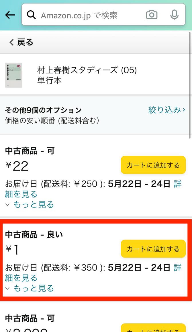 Amazonの1円本出品リスト
