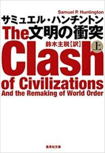 文明の衝突 (サミュエル・ハンチントン)