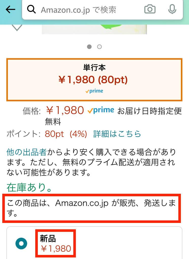 Amazonの新品を見分ける方法
