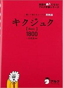 キクジュク Basic1800