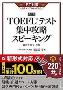 TOEFLテスト集中攻略スピーキング
