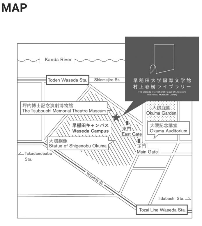 村上春樹ライブラリー アクセスマップ